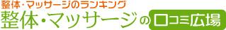 東京都にある整体の口コミ・評判なら